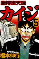 賭博堕天録カイジ(5)