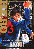 HERO―アカギの遺志を継ぐ男―(3)