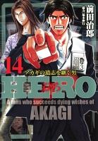 HERO―アカギの遺志を継ぐ男―(14)