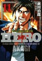HERO―アカギの遺志を継ぐ男―(11)