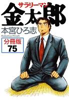 サラリーマン金太郎【分冊版】(75)