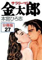 サラリーマン金太郎【分冊版】(27)