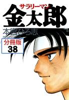 サラリーマン金太郎【分冊版】(38)