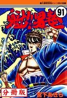 魁!!男塾【分冊版】(91)