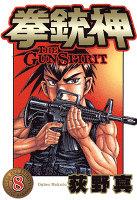 拳銃神(8)