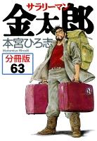 サラリーマン金太郎【分冊版】(63)