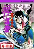 魁!!男塾【分冊版】(10)