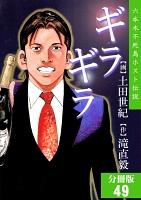 ギラギラ【分冊版】(49)
