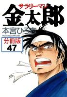 サラリーマン金太郎【分冊版】(47)