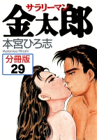 サラリーマン金太郎【分冊版】(29)