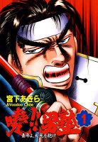 暁!!男塾 -青年よ、大死を抱け-(1)