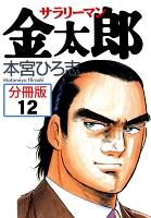 サラリーマン金太郎【分冊版】(12)