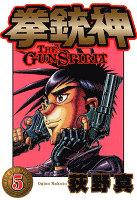 拳銃神(5)