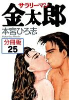 サラリーマン金太郎【分冊版】(25)