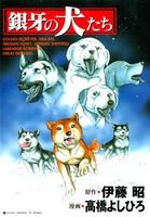 銀牙の犬たち(1)