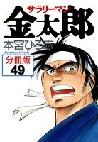 サラリーマン金太郎【分冊版】(49)