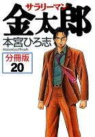 サラリーマン金太郎【分冊版】(20)
