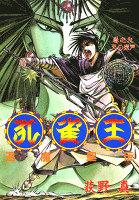 孔雀王 退魔聖伝(9)