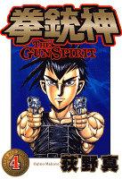 拳銃神(4)