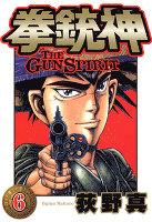 拳銃神(6)
