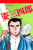 姿三四郎(4)