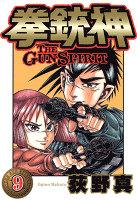 拳銃神(9)