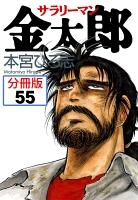 サラリーマン金太郎【分冊版】(55)