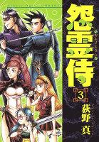 怨霊侍(3)