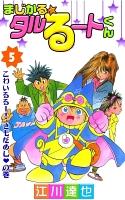まじかる☆タルるートくん(5)