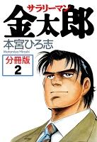 サラリーマン金太郎【分冊版】(2)