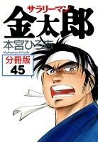 サラリーマン金太郎【分冊版】(45)