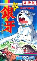 銀牙―流れ星 銀― 【分冊版】(17)