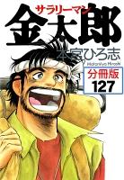 サラリーマン金太郎【分冊版】(127)