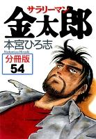 サラリーマン金太郎【分冊版】(54)