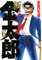 新サラリーマン金太郎(6)