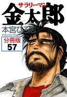 サラリーマン金太郎【分冊版】(57)