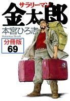 サラリーマン金太郎【分冊版】(69)