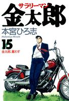 サラリーマン金太郎(15)