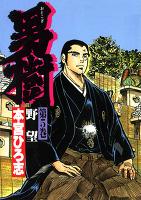 男樹(5)