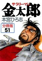 サラリーマン金太郎【分冊版】(51)
