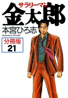 サラリーマン金太郎【分冊版】(21)
