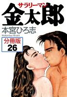 サラリーマン金太郎【分冊版】(26)