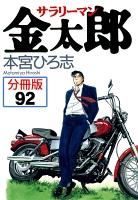 サラリーマン金太郎【分冊版】(92)