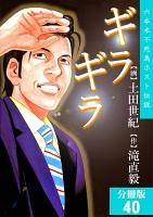 ギラギラ【分冊版】(40)