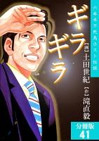 ギラギラ【分冊版】(41)