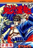 魁!!男塾【分冊版】(87)