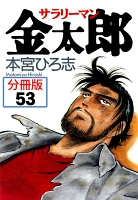 サラリーマン金太郎【分冊版】(53)