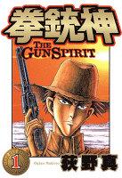 拳銃神(1)