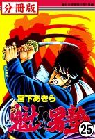魁!!男塾【分冊版】(25)