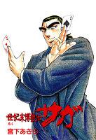 世紀末博狼伝サガ(4)